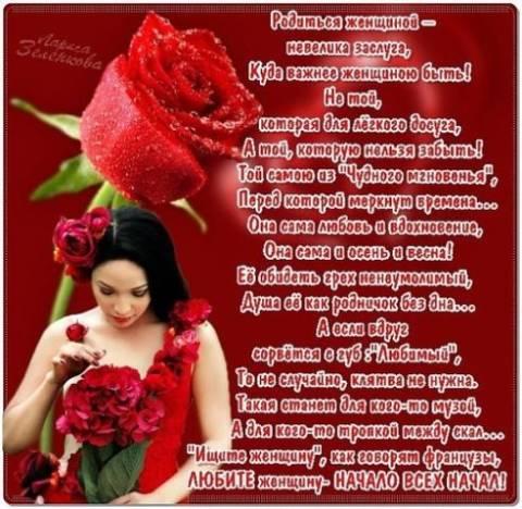 Стих рожающей женщине