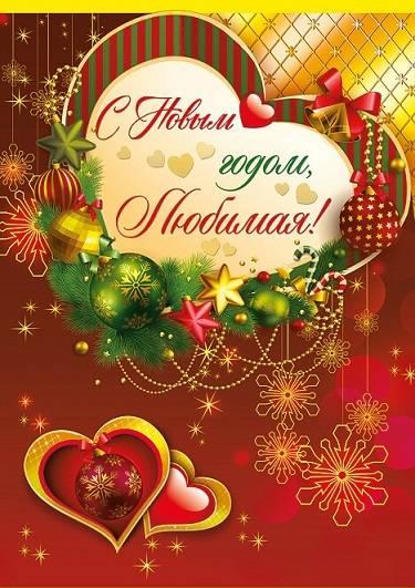 Любимому с новым годом открытка